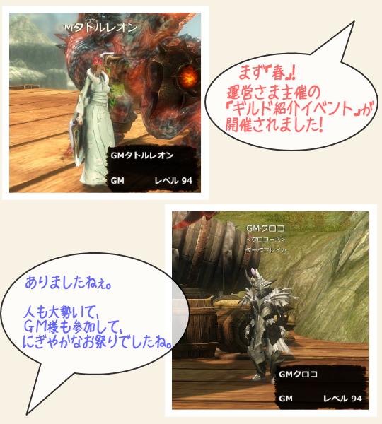 1-春-ギルド紹介イベント-1.png