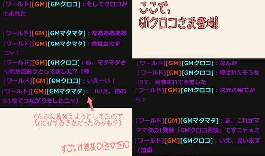 11-クロコさま登場.png