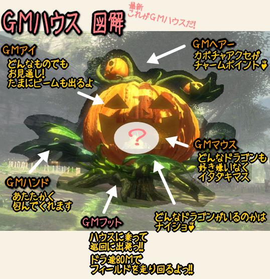12-秋-ハロウィンのGMハウス.png