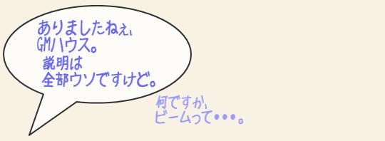 13-秋-ハロウィンのGMハウスの説明の2.png