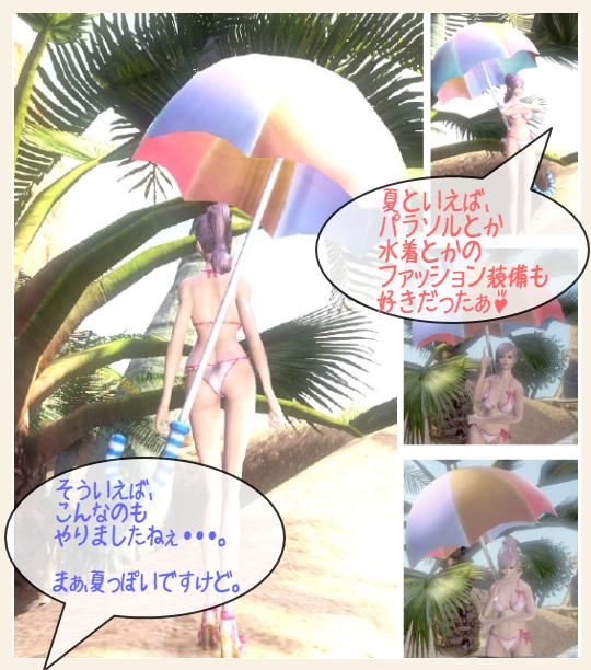 16-夏-ファッションアイテム.png