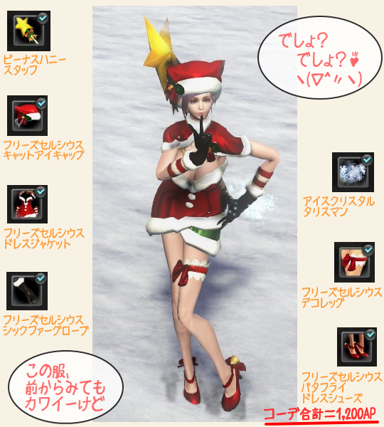 2-サンタの服.png