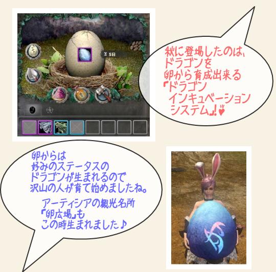 2-秋-ドラゴンの卵.png