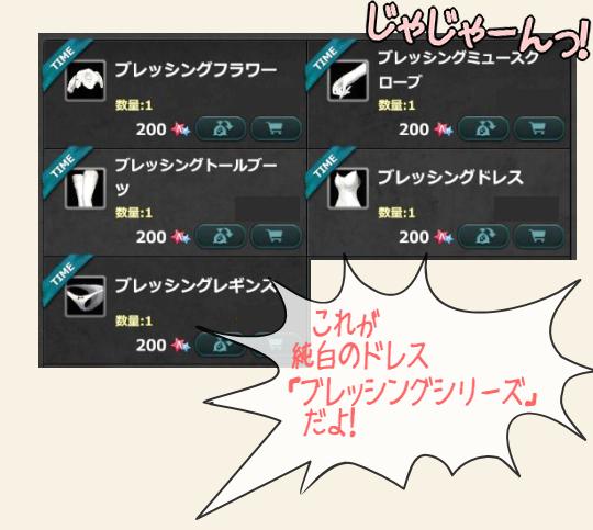 3-ブレッシングシリーズ.png