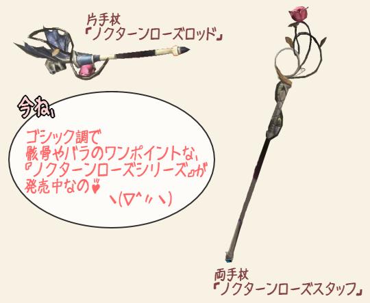 3-新しい杖.png