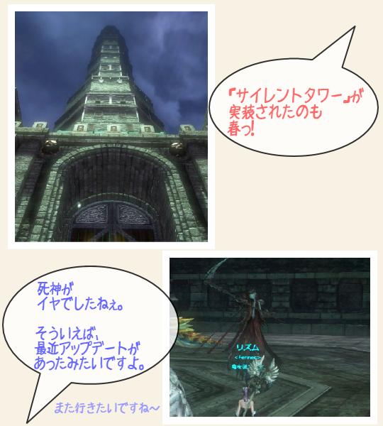 3-春-タワー.png