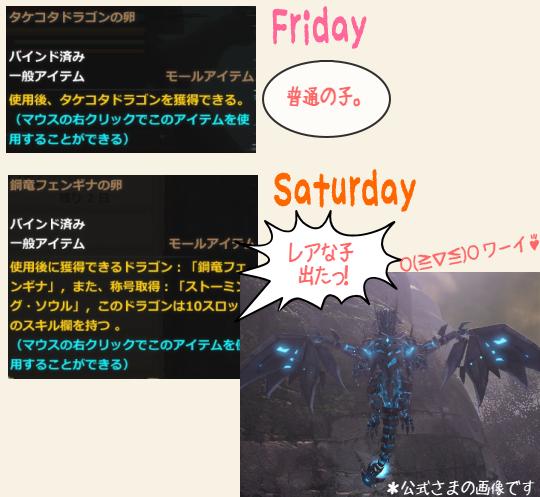 3-金曜日と土曜日.png