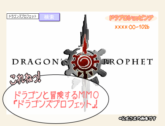 4-ドラゴンズプロフェット.png