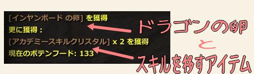 4-マスターレベルアカデミー宝箱結果だよ.png