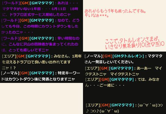4-マタマタさまの1発芸.png