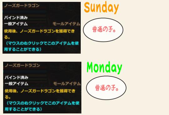 4-日曜日と月曜日.png