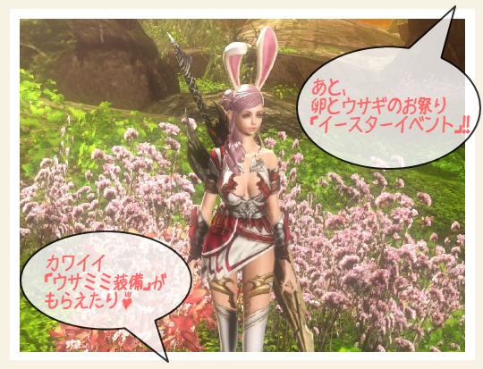 4-春-イースターのうさみみ.png