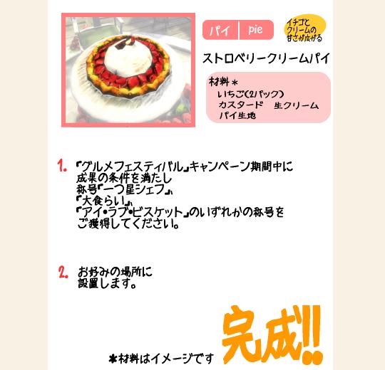 5-ストロベリークリームパイ2.png