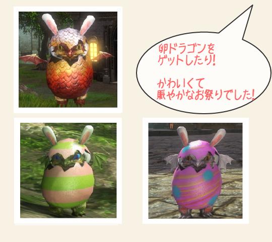 5-春-イースターの卵ドラゴン.png
