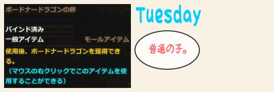 5-火曜日.png