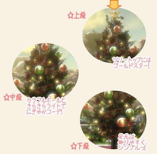 6-エレガント新ツリー3.png