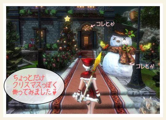 6-クリスマスの飾りつけ2.png