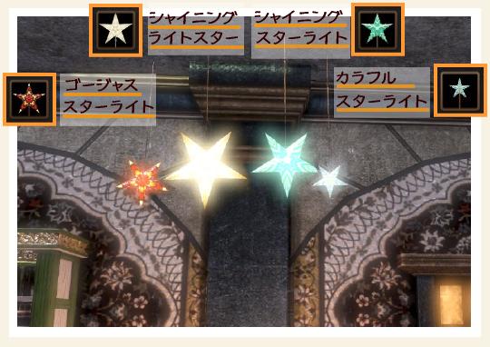 7-星飾り.png