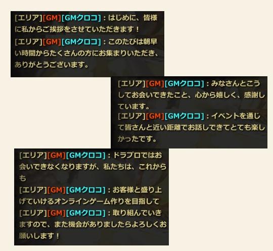 8-クロコさまの演説.png