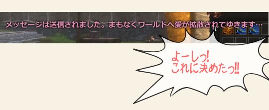 8-メッセージきめた3.png