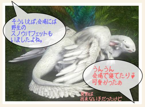 8-春-野生のスノウバフェット.png