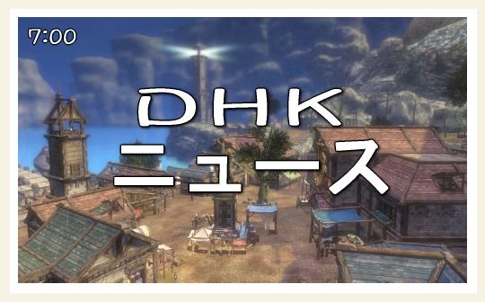 DHKニュース.png