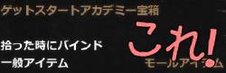 アカデミー宝箱1.png