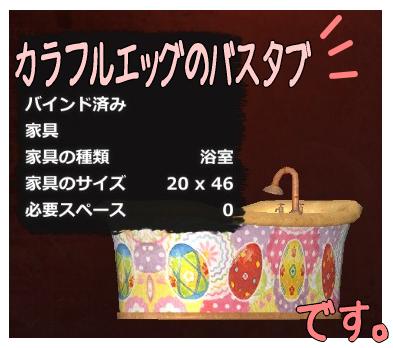 カラフルエッグのバスタブ2.png
