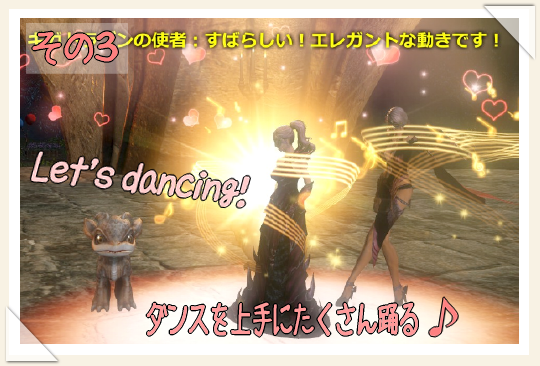 ダンスをがんばる.png