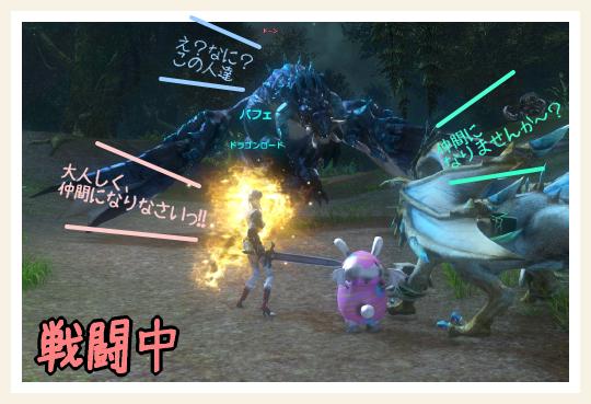 ドラゴンと戦闘中.png