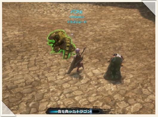 ドラゴンを助けるの1.png