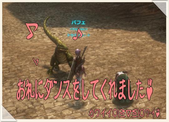 ドラゴンを助けるの2.png