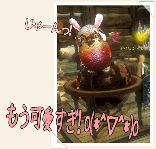 卵ドラゴン-4.png
