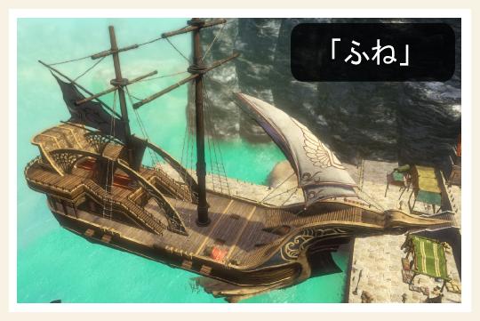 大きな船.png