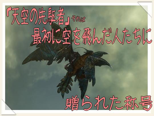 天空を駆けるドラゴン.png