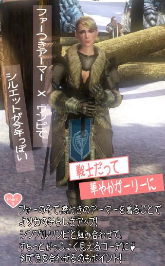 戦士さんの冬服.png