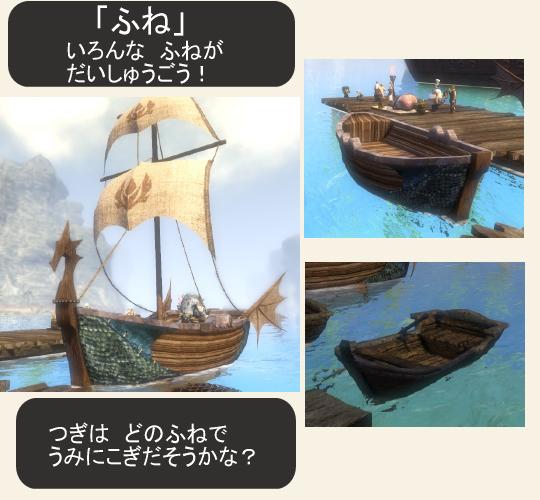 色んな船.png