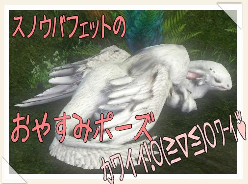 野生のスノウバフェット2.png