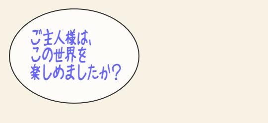 11-ご主人様は.png